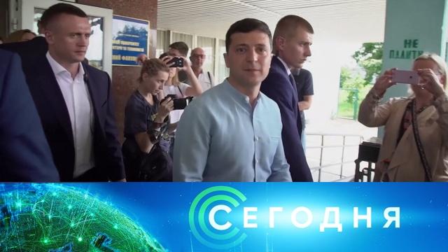 22 июля 2019 года. 07:00.22 июля 2019 года. 07:00.НТВ.Ru: новости, видео, программы телеканала НТВ