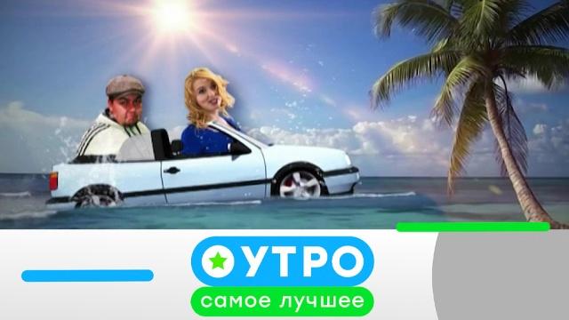 23июля 2019 года.23июля 2019 года.НТВ.Ru: новости, видео, программы телеканала НТВ