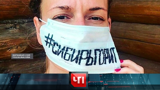 29 июля 2019 года.29 июля 2019 года.НТВ.Ru: новости, видео, программы телеканала НТВ