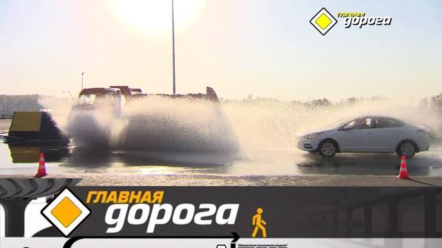 Дайджест от 3 августа 2019 года.Безопасное вождение на мокрой трассе и лучшие освежители воздуха для машины.НТВ.Ru: новости, видео, программы телеканала НТВ