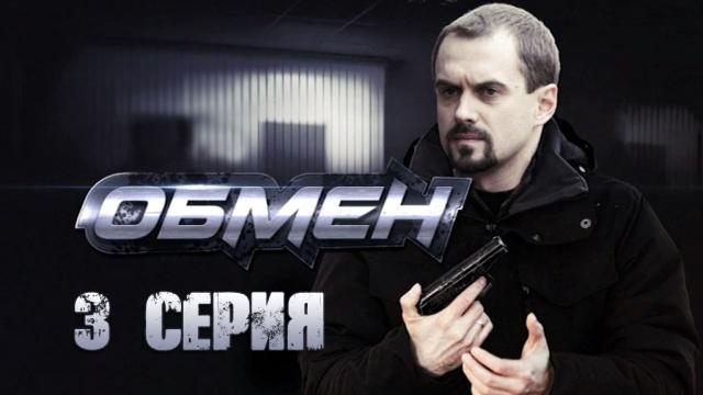 Остросюжетный детектив «Обмен».НТВ.Ru: новости, видео, программы телеканала НТВ