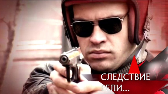 «Дело Шакалов».«Дело Шакалов».НТВ.Ru: новости, видео, программы телеканала НТВ