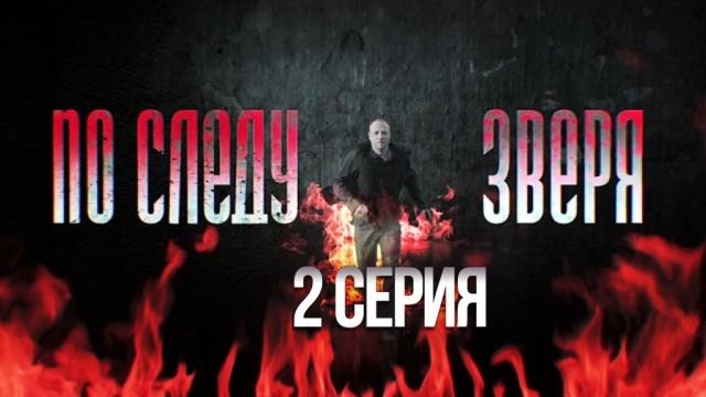 Боевик «По следу Зверя».НТВ.Ru: новости, видео, программы телеканала НТВ