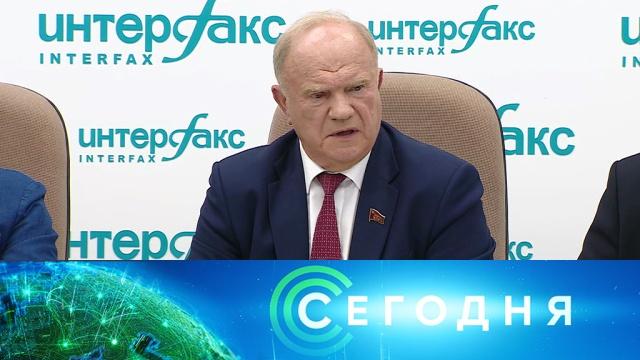 14 августа 2019 года. 16:00.14 августа 2019 года. 16:00.НТВ.Ru: новости, видео, программы телеканала НТВ