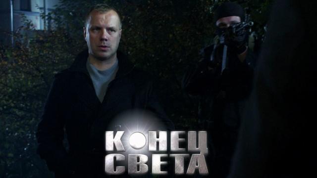 Детектив «Конец света».НТВ.Ru: новости, видео, программы телеканала НТВ