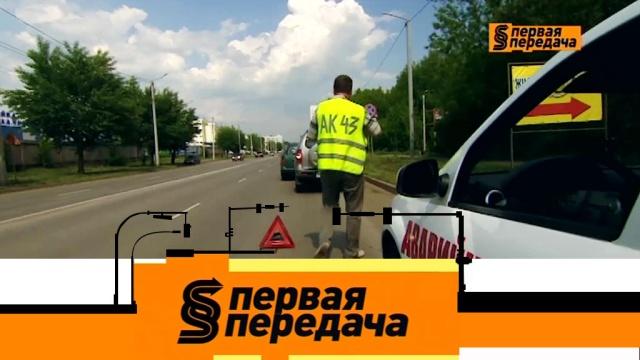 Дайджест от 18 августа 2019 года.Нечестный аварийный комиссар и мошенники на парковках.НТВ.Ru: новости, видео, программы телеканала НТВ