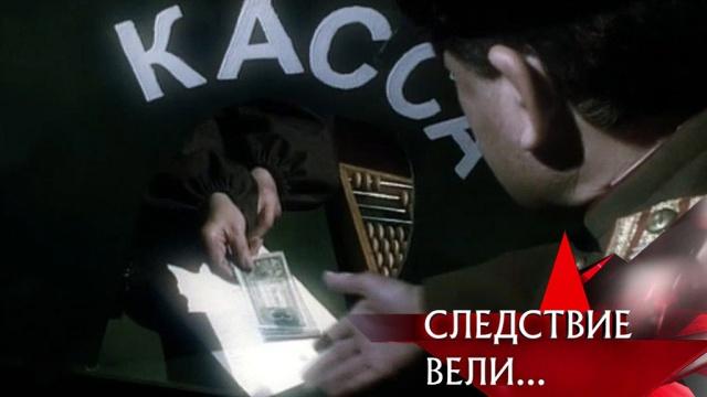 «Великий комбинатор».«Великий комбинатор».НТВ.Ru: новости, видео, программы телеканала НТВ
