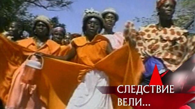 «Африканская страсть».«Африканская страсть».НТВ.Ru: новости, видео, программы телеканала НТВ