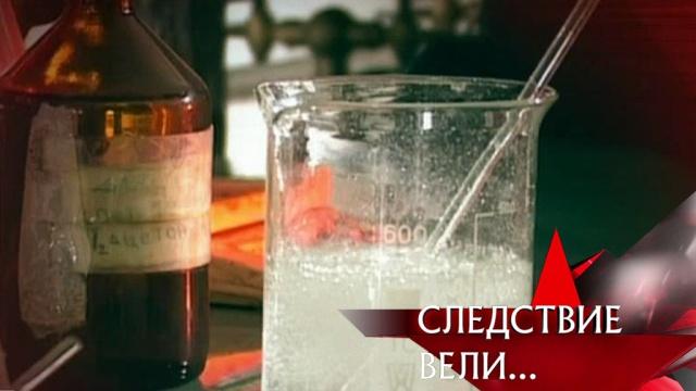 «Господин отравитель».«Господин отравитель».НТВ.Ru: новости, видео, программы телеканала НТВ