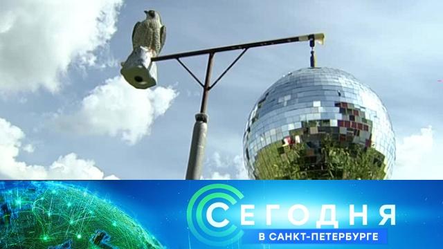 19 августа 2019 года. 19:20.19 августа 2019 года. 19:20.НТВ.Ru: новости, видео, программы телеканала НТВ