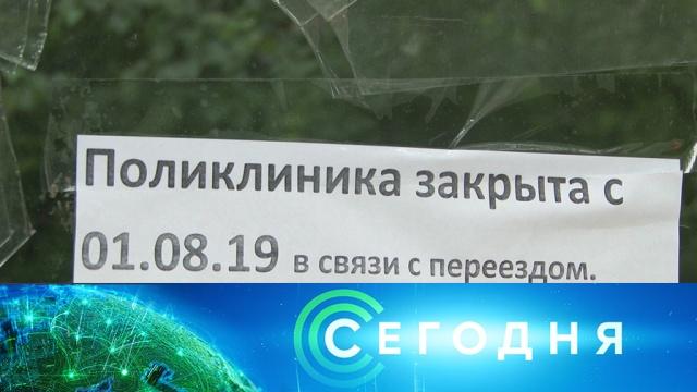 20 августа 2019 года. 13:00.20 августа 2019 года. 13:00.НТВ.Ru: новости, видео, программы телеканала НТВ