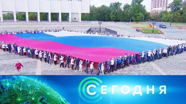 22 августа 2019 года. 07:00.22 августа 2019 года. 07:00.НТВ.Ru: новости, видео, программы телеканала НТВ