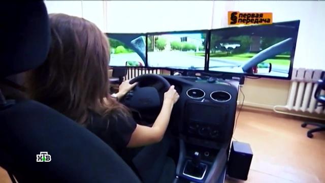 Неуверенность за рулем: как побороть дорожные страхи.НТВ.Ru: новости, видео, программы телеканала НТВ