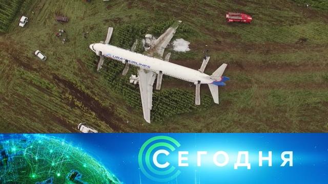23 августа 2019 года. 08:00.23 августа 2019 года. 08:00.НТВ.Ru: новости, видео, программы телеканала НТВ
