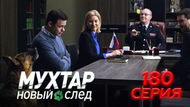 180-я серия.180-я серия.НТВ.Ru: новости, видео, программы телеканала НТВ