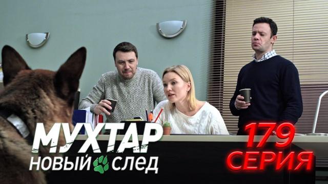 179-я серия.179-я серия.НТВ.Ru: новости, видео, программы телеканала НТВ