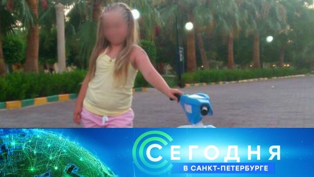 27 августа 2019 года. 16:15.27 августа 2019 года. 16:15.НТВ.Ru: новости, видео, программы телеканала НТВ