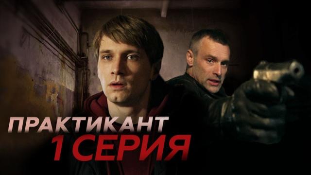 1серия.1серия.НТВ.Ru: новости, видео, программы телеканала НТВ