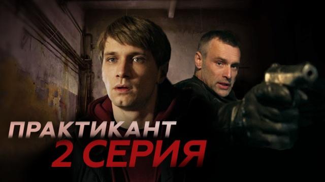 2серия.2 серия.НТВ.Ru: новости, видео, программы телеканала НТВ