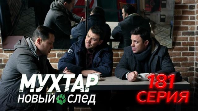 181-я серия.181-я серия.НТВ.Ru: новости, видео, программы телеканала НТВ