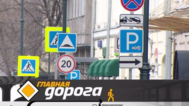 Выпуск от 31августа 2019года.Уменьшенные дорожные знаки и новые пункты в ПДД.НТВ.Ru: новости, видео, программы телеканала НТВ