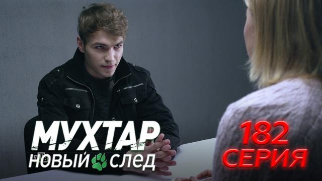 182-я серия.182-я серия.НТВ.Ru: новости, видео, программы телеканала НТВ