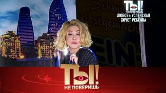 Откровения Любови Успенской, трагедия Аллы Вербер иновая соперница Анастасии Волочковой