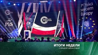 1 сентября 2019 года.1 сентября 2019 года.НТВ.Ru: новости, видео, программы телеканала НТВ