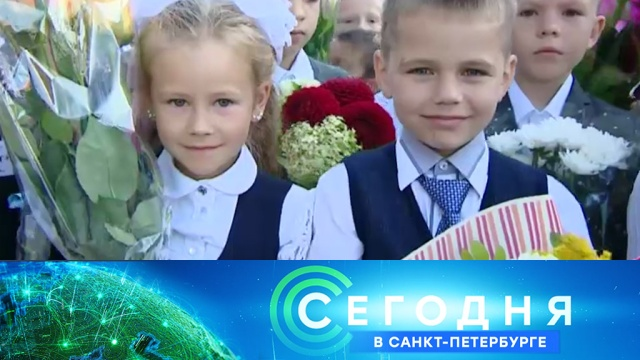 2 сентября 2019 года. 16:15.2 сентября 2019 года. 16:15.НТВ.Ru: новости, видео, программы телеканала НТВ