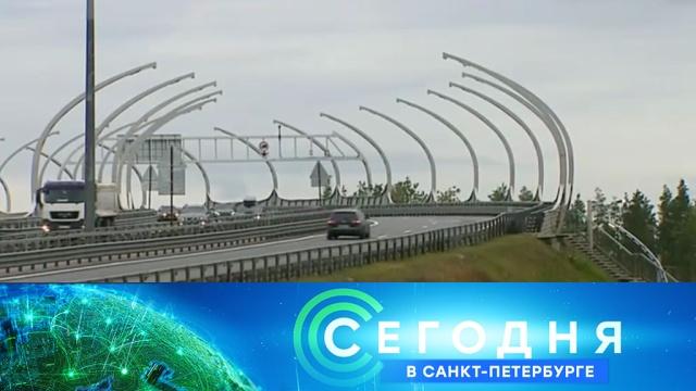 3 сентября 2019 года. 16:15.3 сентября 2019 года. 16:15.НТВ.Ru: новости, видео, программы телеканала НТВ