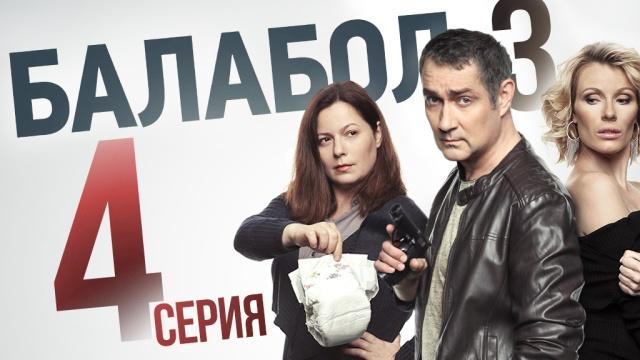 4серия.сериалы.НТВ.Ru: новости, видео, программы телеканала НТВ