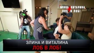 «Элина иВиталина. Лоб влоб!».«Элина иВиталина. Лоб влоб!».НТВ.Ru: новости, видео, программы телеканала НТВ