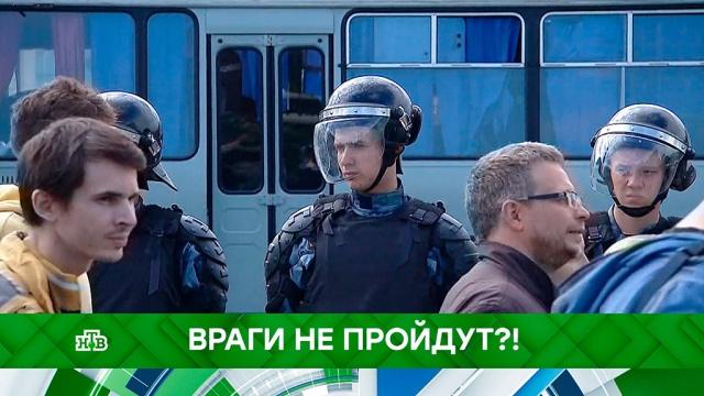 Выпуск от 4 сентября 2019 года.Враги не пройдут?!НТВ.Ru: новости, видео, программы телеканала НТВ