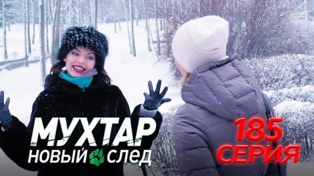 185-я серия.185-я серия.НТВ.Ru: новости, видео, программы телеканала НТВ