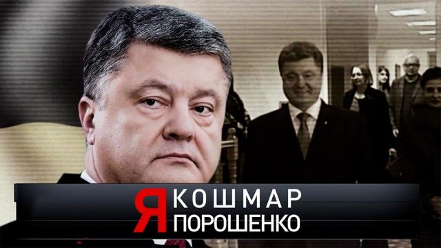 «Я кошмар Порошенко».«Я кошмар Порошенко».НТВ.Ru: новости, видео, программы телеканала НТВ
