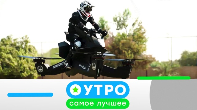 6 сентября 2019 года.6 сентября 2019 года.НТВ.Ru: новости, видео, программы телеканала НТВ