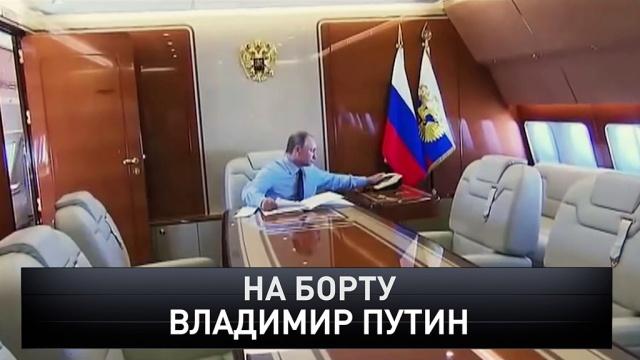 «На борту Владимир Путин».Путин, авиация, самолеты.НТВ.Ru: новости, видео, программы телеканала НТВ
