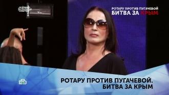 «Ротару против Пугачёвой. Битва за Крым». 1серия