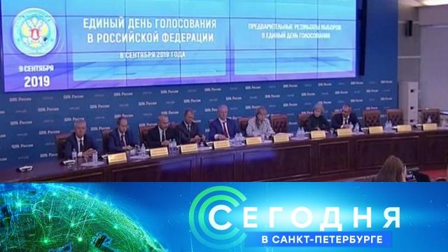 9 сентября 2019 года. 16:15.9 сентября 2019 года. 16:15.НТВ.Ru: новости, видео, программы телеканала НТВ