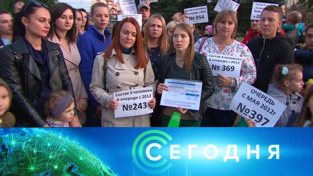 10 сентября 2019 года. 13:00.10 сентября 2019 года. 13:00.НТВ.Ru: новости, видео, программы телеканала НТВ