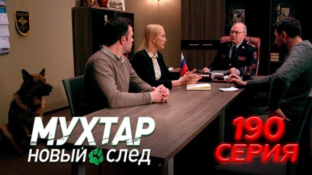 190-я серия.190-я серия.НТВ.Ru: новости, видео, программы телеканала НТВ