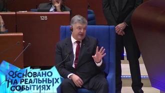 Как администрация Порошенко связана сделом Скрипалей? «Основано на реальных событиях»— сегодня в22:50