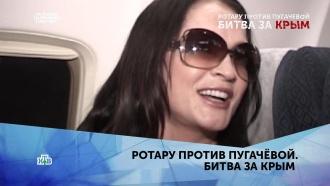 «Ротару против Пугачёвой. Битва за Крым». 4серия