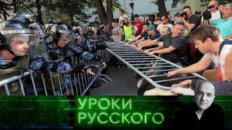 Выпуск от 12сентября 2019 года.Урок №74. Москва митинговая: мы здесь всласть.НТВ.Ru: новости, видео, программы телеканала НТВ