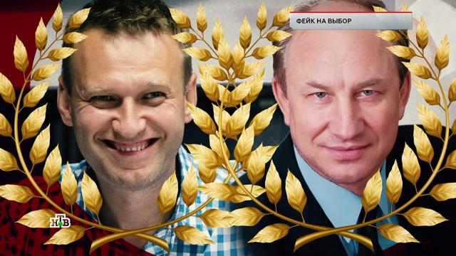«Фейк на выбор».«Фейк на выбор».НТВ.Ru: новости, видео, программы телеканала НТВ