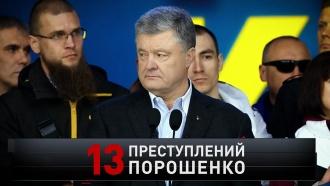 «13преступлений Порошенко».«13преступлений Порошенко».НТВ.Ru: новости, видео, программы телеканала НТВ