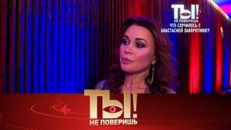 Что случилось сАнастасией Заворотнюк, день свадьбы Ксении Собчак инаказание для Димы Билана