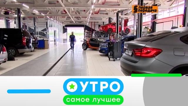 16 сентября 2019года.16 сентября 2019года.НТВ.Ru: новости, видео, программы телеканала НТВ
