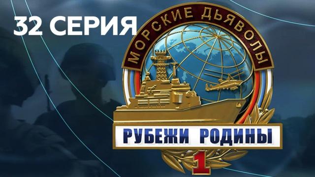 «Морские дьяволы. Рубежи родины». 32-я серия.32-я серия.НТВ.Ru: новости, видео, программы телеканала НТВ