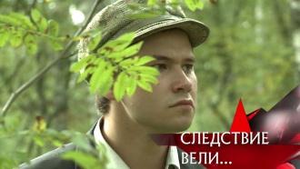 Один из самых жестоких инеобычных маньяков вистории СССР— вфильме из цикла «Следствие вели…» на НТВ.НТВ.Ru: новости, видео, программы телеканала НТВ